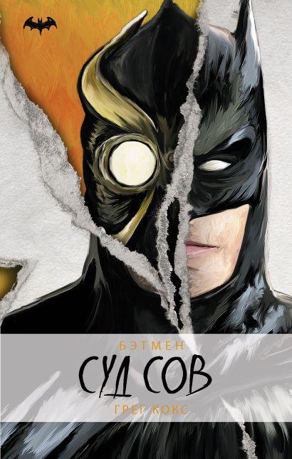 Бэтмен. Суд Сов - фото 1