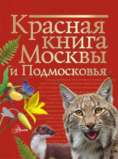 Красная книга Москвы и Подмосковья - фото 1