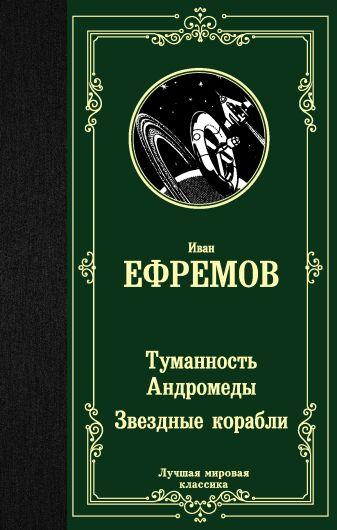 Иван Антонович Ефремов - Туманность Андромеды. Звездные корабли обложка книги