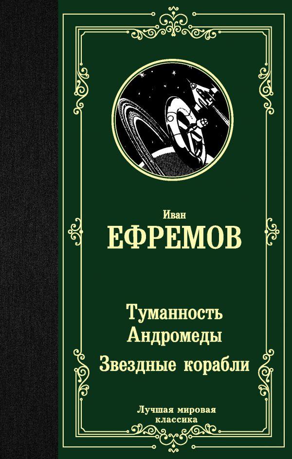Ефремов Иван Антонович Туманность Андромеды. Звездные корабли ефремов иван антонович туманность андромеды