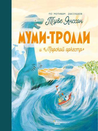 "Туве Янссон, Алекс Хариди - Муми-тролли и ""Морской оркестр"" обложка книги"
