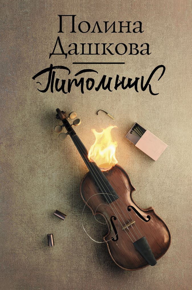 Полина Дашкова - Питомник обложка книги