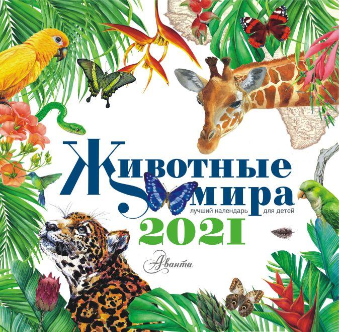 Мосалов А.А., Станишевский Ю.А., Дмитриева Т.Н. - Календарь Животные мира 2021 обложка книги