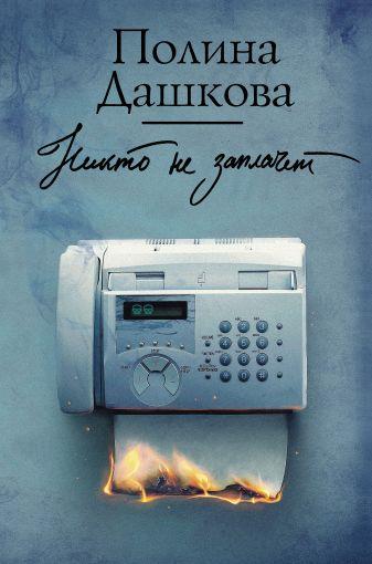 Полина Дашкова - Никто не заплачет обложка книги