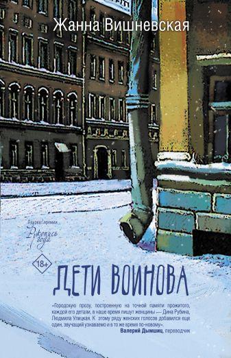 Жанна Вишневская - Дети Воинова обложка книги