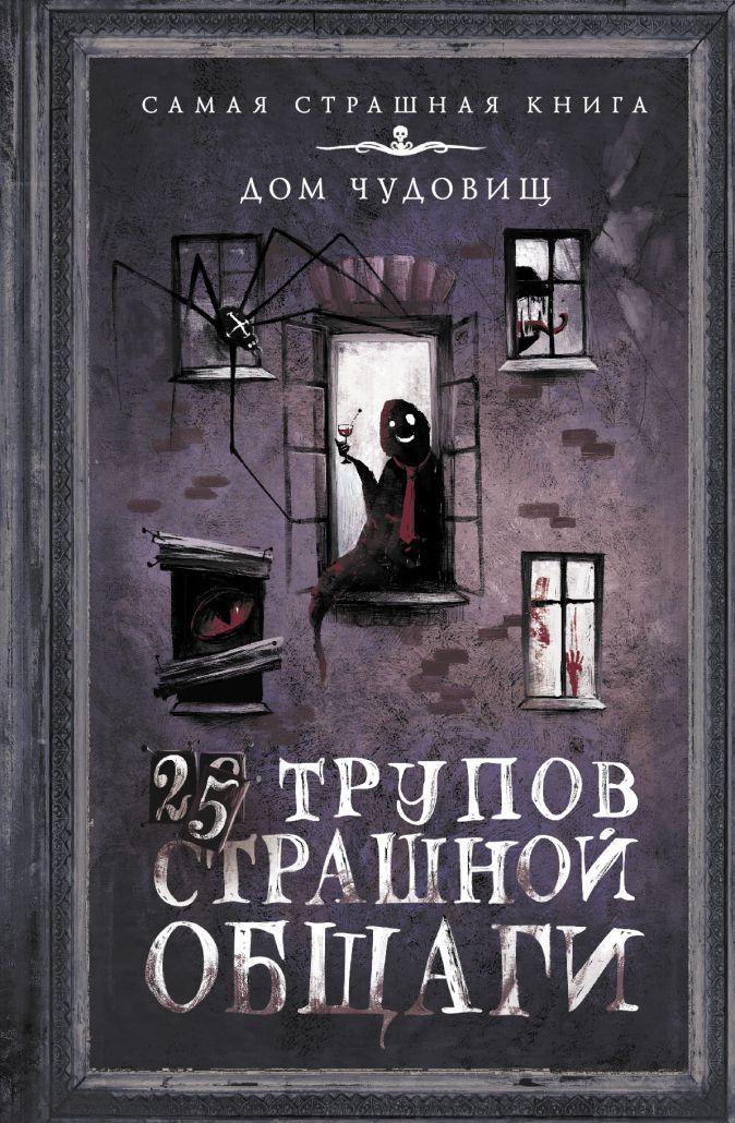 Матюхин А.А., Щетинина Е.В. и др. - 25 трупов Страшной общаги обложка книги