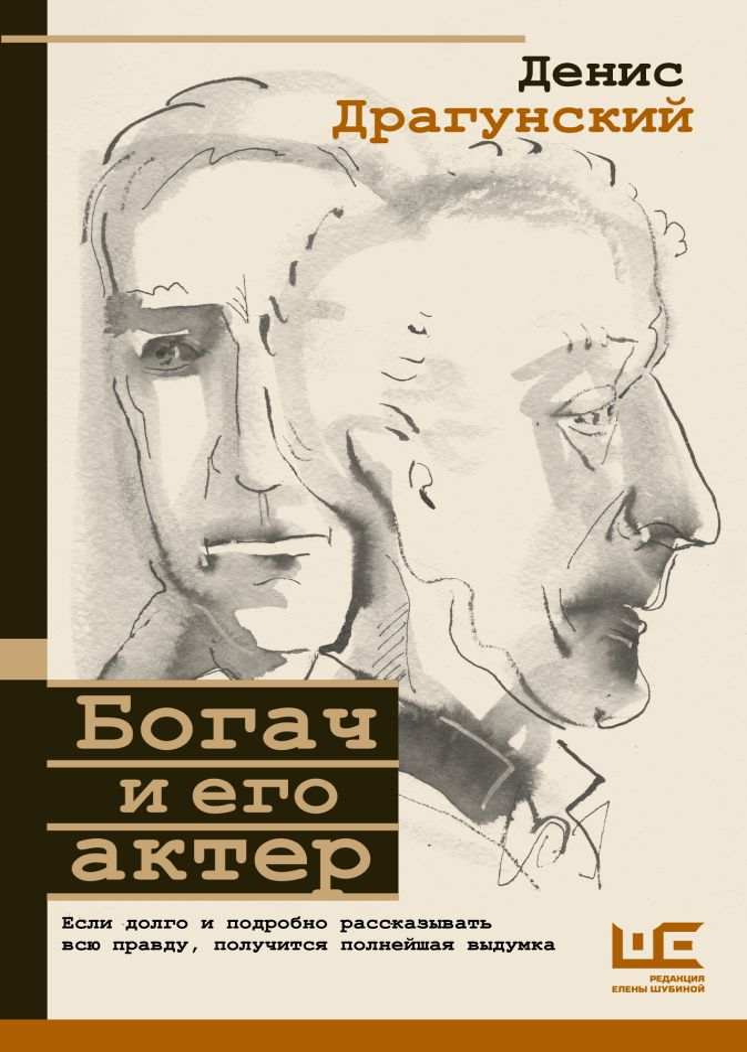 Денис Драгунский - Богач и его актер обложка книги