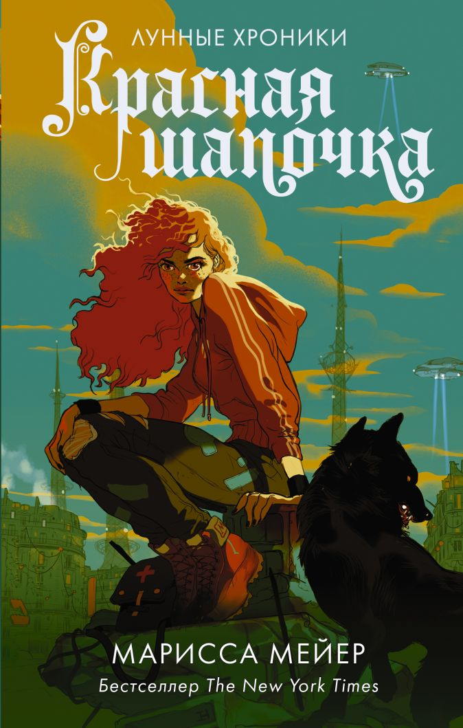 Марисса Мейер - Красная Шапочка обложка книги