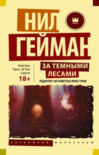 Нил Гейман, Холли Блэк, Кэтрин М. Валенте - За темными лесами: Старые сказки на новый лад обложка книги
