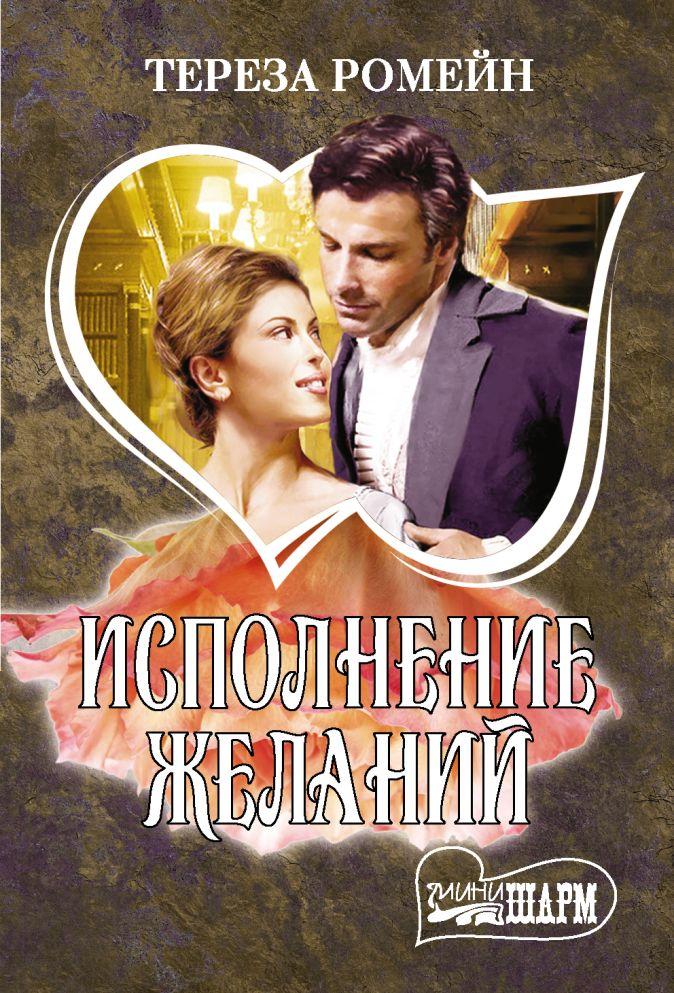 Тереза Ромейн - Исполнение желаний обложка книги