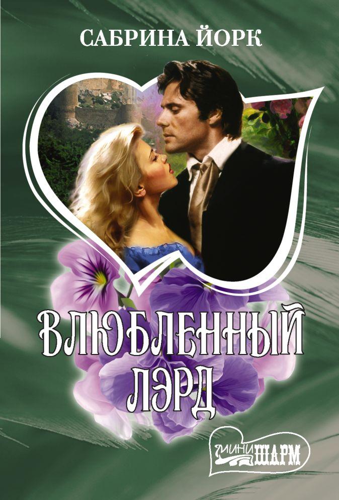 Сабрина Йорк - Влюбленный лэрд обложка книги