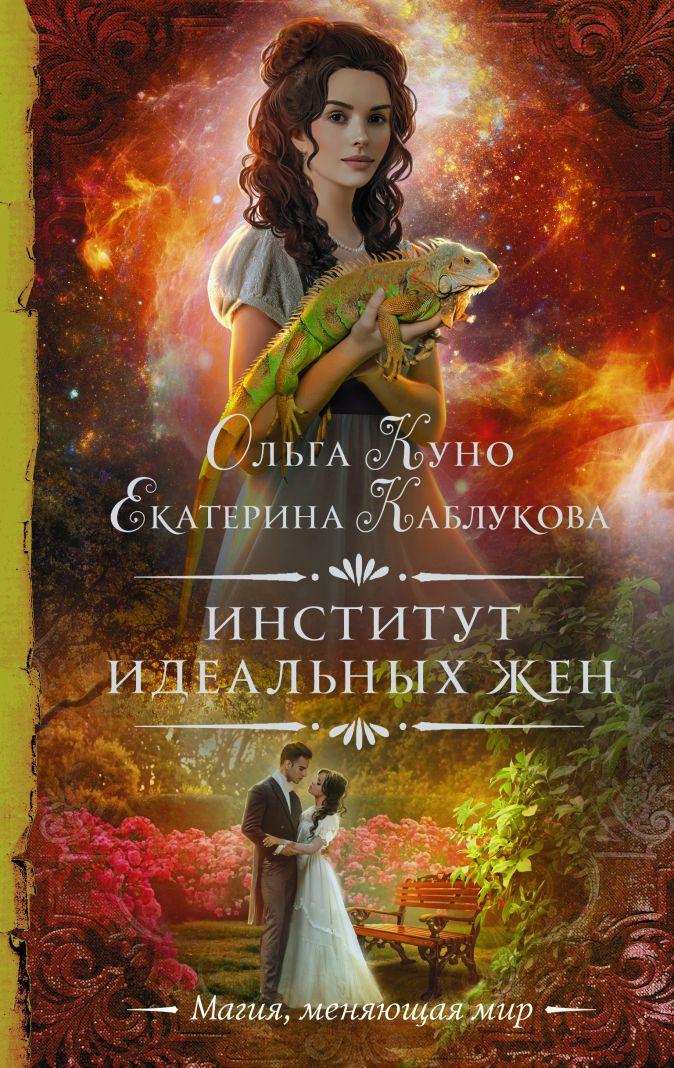 Ольга Куно, Екатерина Каблукова - Институт идеальных жен обложка книги