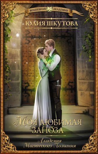 Юлия Шкутова - Моя любимая заноза. Академия Магического Познания обложка книги
