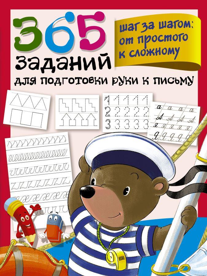 Дмитриева В.Г. - 365 заданий для подготовки руки к письму. Шаг за шагом: от простого к сложному обложка книги