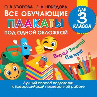 Узорова О.В., Нефедова Е.А. - Все обучающие плакаты для 3 класса обложка книги