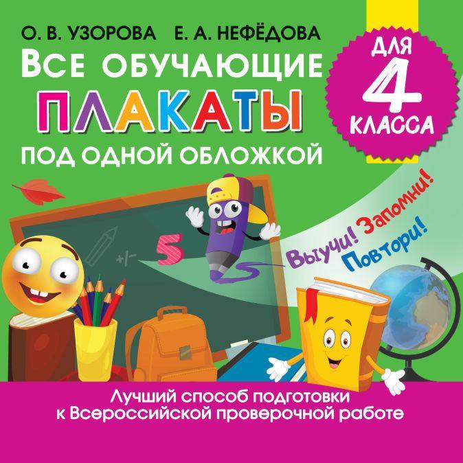 Узорова О.В., Нефедова Е.А. - Все обучающие плакаты для 4 класса обложка книги