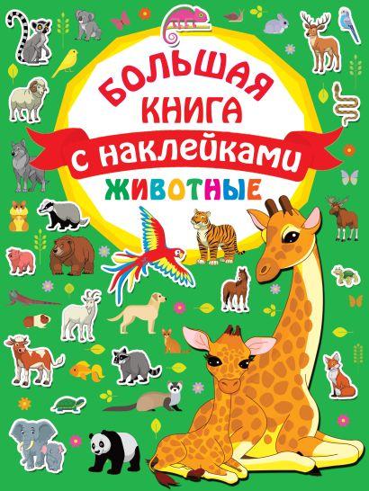 Животные. Большая книга с наклейками - фото 1