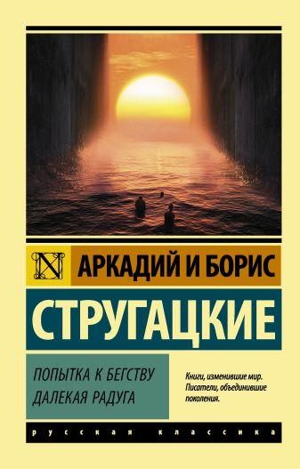 Аркадий и Борис Стругацкие - Попытка к бегству. Далекая радуга. обложка книги