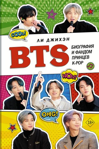Джихэн Ли - BTS. Биография и фандом принцев K-POP обложка книги