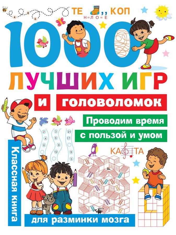 Дмитриева В.Г. - 1000 лучших игр и головоломок обложка книги