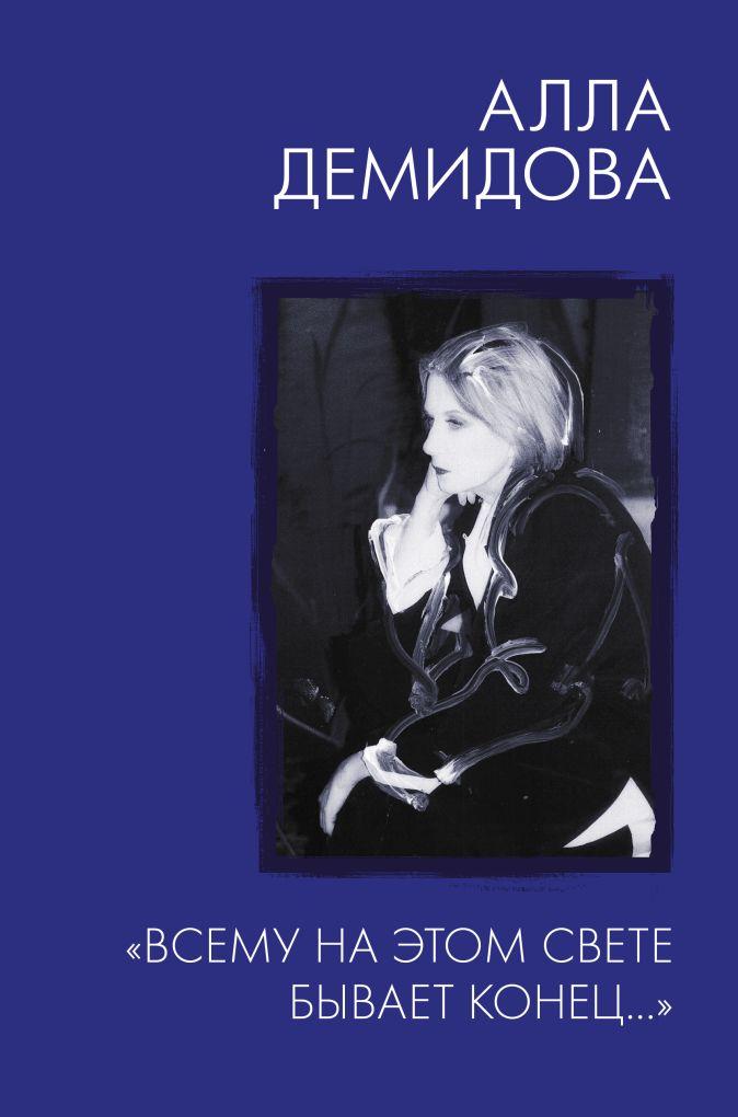 """Демидова А.С. - """"Всему на этом свете бывает конец..."""" обложка книги"""