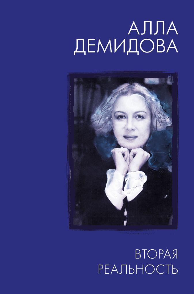 Демидова А.С. - Вторая реальность обложка книги
