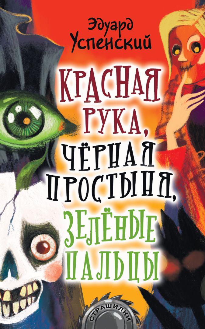 Успенский Э.Н. - Красная рука, чёрная простыня, зелёные пальцы обложка книги