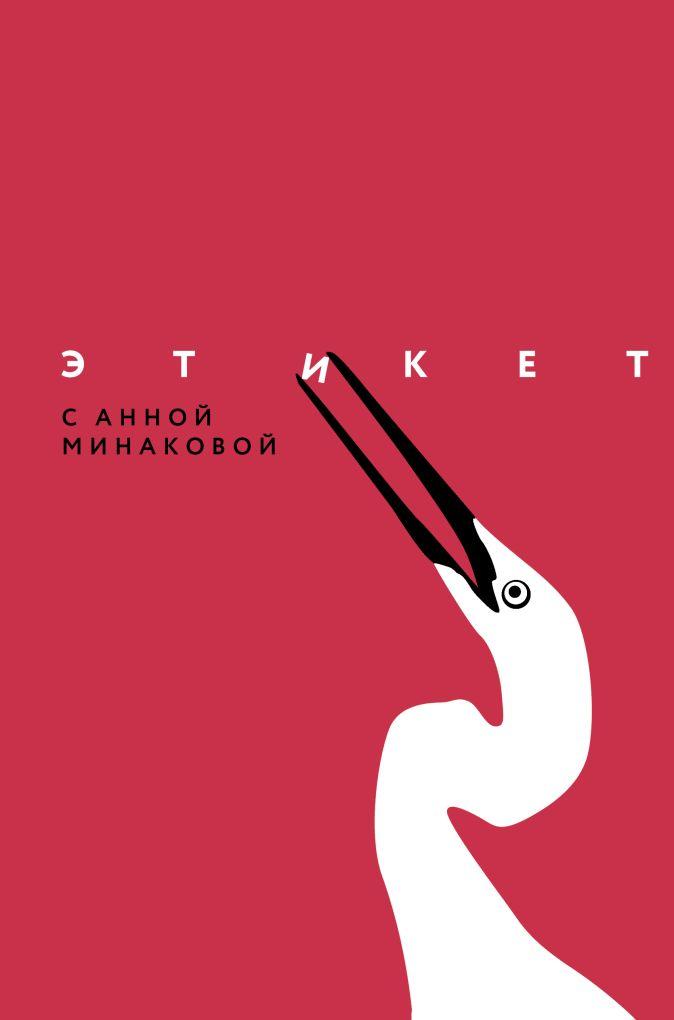 Минакова А.В. - Этикет с Анной Минаковой обложка книги