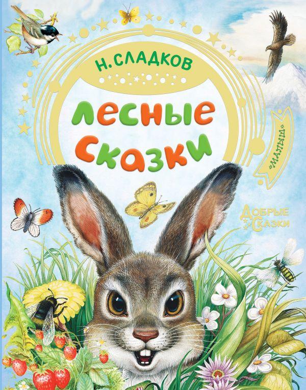 Сладков Николай Иванович Лесные сказки николай сладков суд над декабрём
