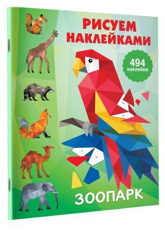Дмитриева В.Г. - Зоопарк обложка книги