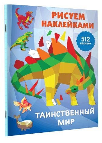 Дмитриева В.Г. - Таинственный мир обложка книги