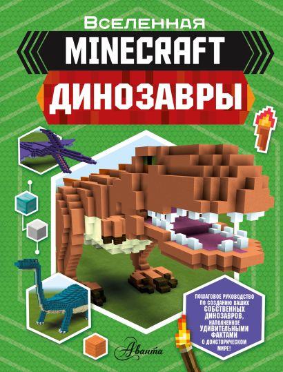 Minecraft. Динозавры - фото 1