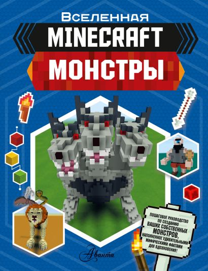 Minecraft. Монстры - фото 1
