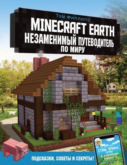 Minecraft Earth. Незаменимый путеводитель по миру - фото 1