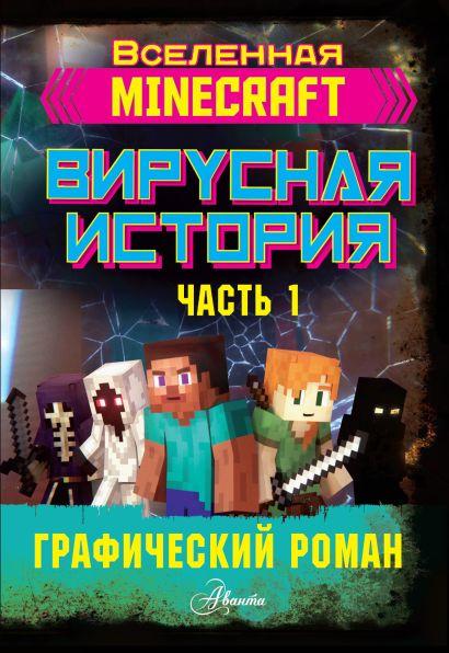 Minecraft. Вирусная история. Часть 1. Графический роман - фото 1