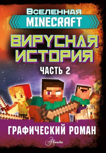 Minecraft. Вирусная история. Часть 2. Графический роман - фото 1