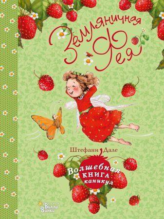 Штефани Дале - Земляничная фея. Волшебная книга каникул обложка книги