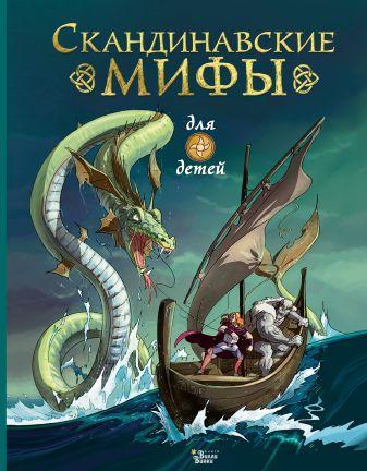 Пинчелли Маттео , Фрайт Алекс - Скандинавские мифы для детей обложка книги