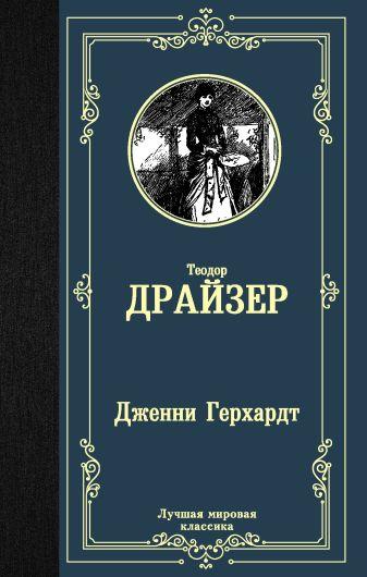 Теодор Драйзер - Дженни Герхардт обложка книги