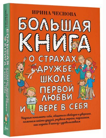 Большая книга для детей. О страхах, дружбе, школе, первой любви и вере в себя - фото 1