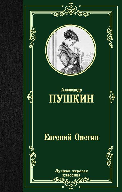 Евгений Онегин. Драмы - фото 1