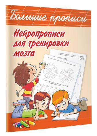Дмитриева В.Г. - Нейропрописи для тренировки мозга обложка книги