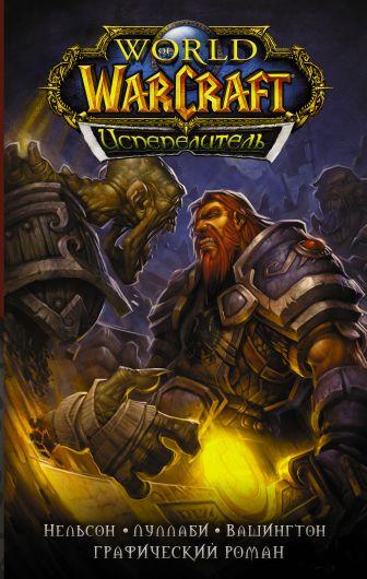 Микки Нельсон, Людо Луллаби, Тони Вашингтон - World of Warcraft. Испепелитель обложка книги