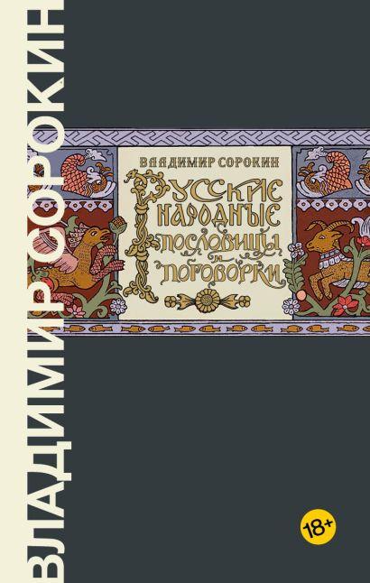 Русские народные пословицы и поговорки - фото 1