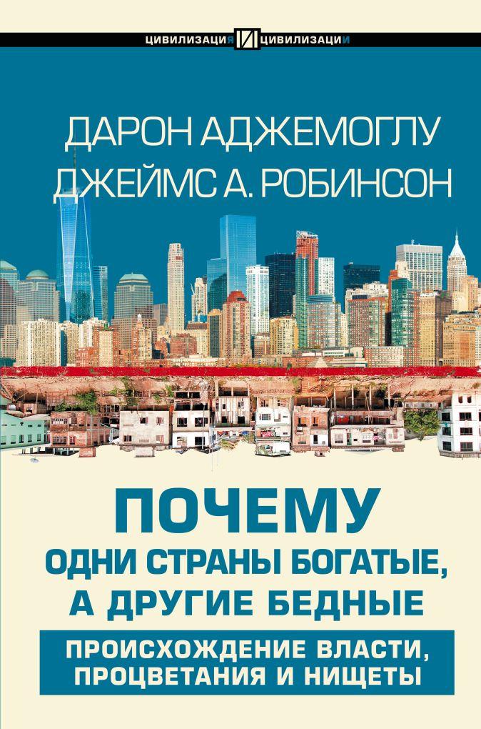 Дарон Аджемоглу, Джеймс А. Робинсон - Почему одни страны богатые, а другие бедные обложка книги