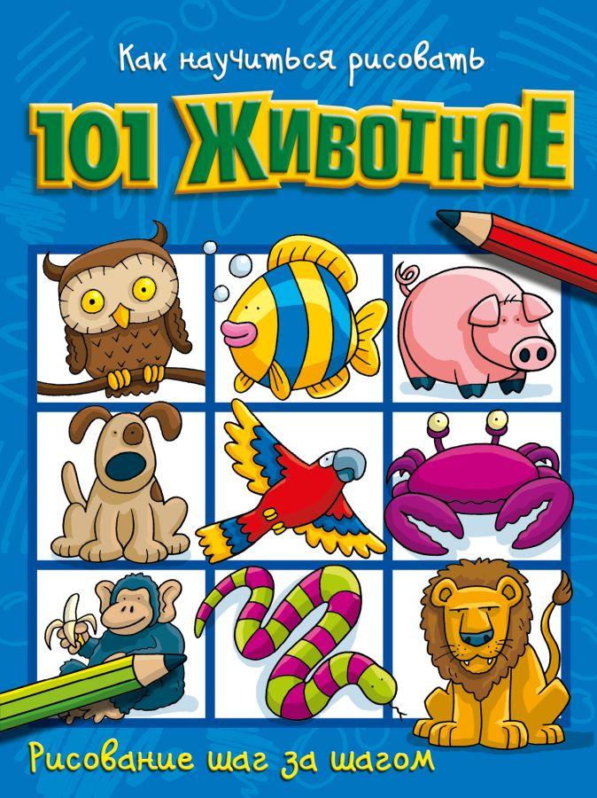 Как научиться рисовать 101 животное