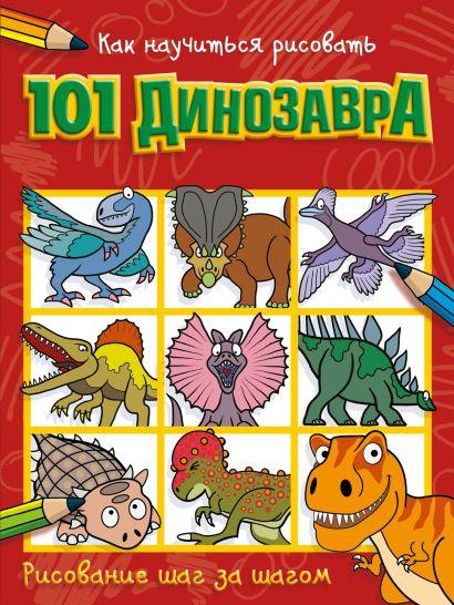 Как научиться рисовать 101 динозавра - фото 1