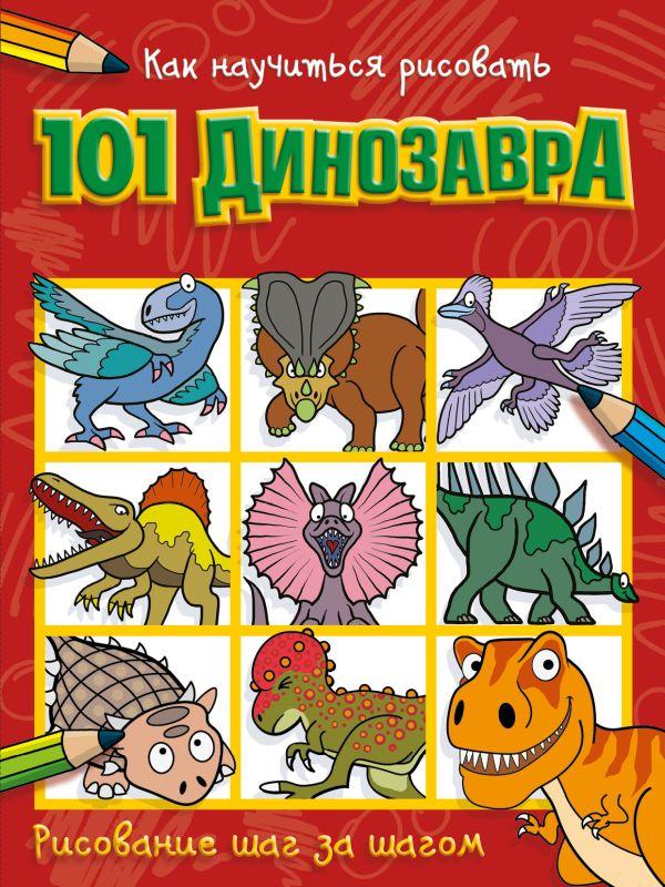 Фото - . Как научиться рисовать 101 динозавра раннее развитие издательство аст как научиться рисовать 101 единорога