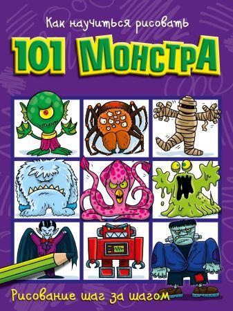 Как научиться рисовать 101 монстра