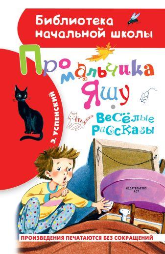 Успенский Э.Н. - Про мальчика Яшу. Веселые рассказы обложка книги